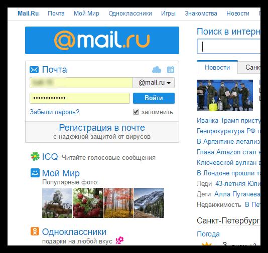 Авторизация в Mail.ru