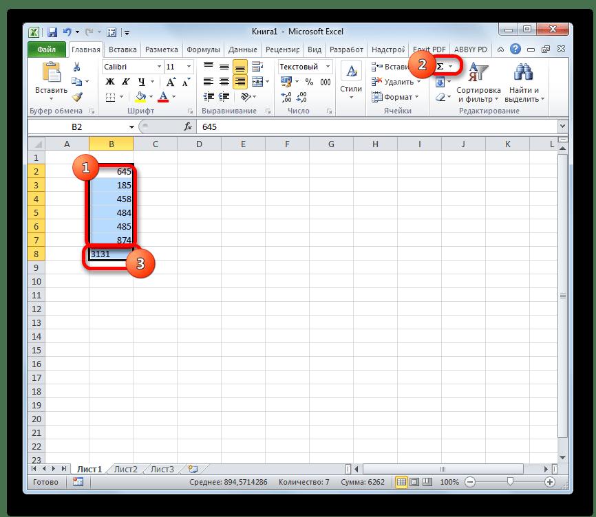Автосумма в Microsoft Excel