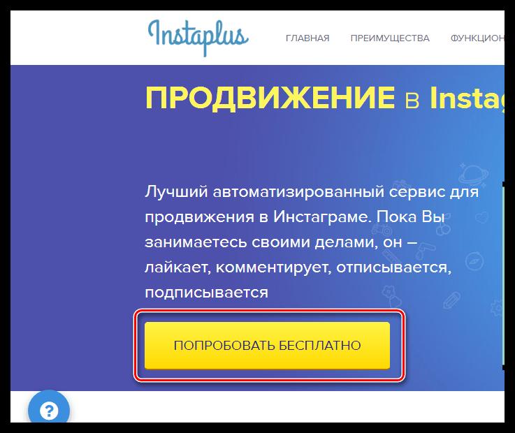 Бесплатное использование веб-сервиса Instaplus