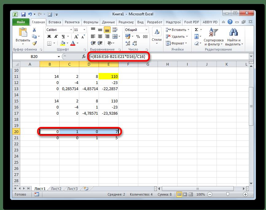 Четвертая формула массива в Microsoft Excel