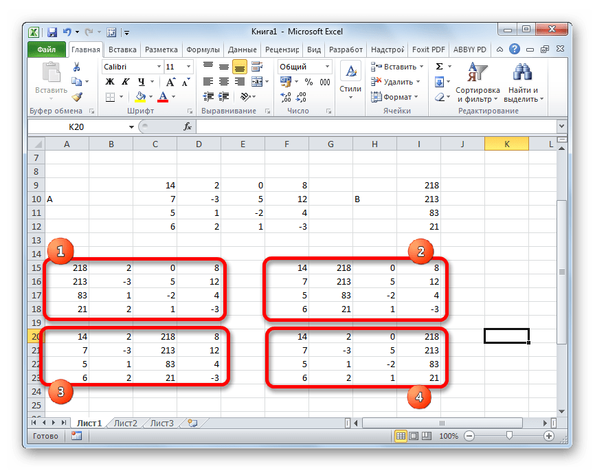 Четыре матрицы в Microsoft Excel