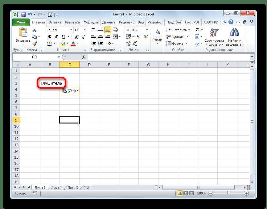 Данные в ячейку вставлены в Microsoft Excel