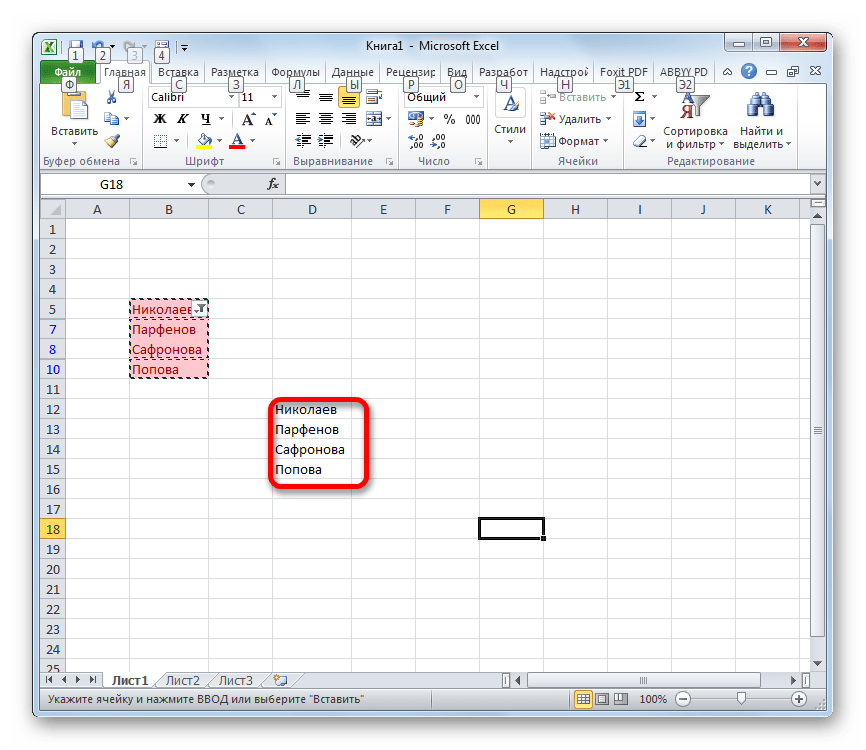Данные вставлены в Microsoft Excel