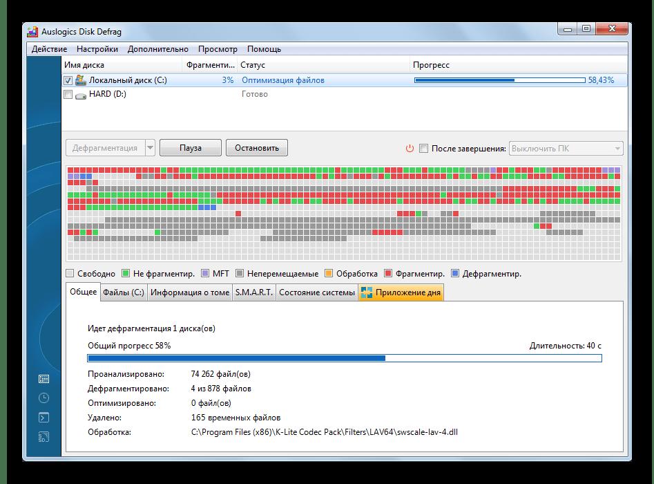 Дефрагментация диска с помощью программы Auslogics Disk Defrag в операционной системе Windows 7