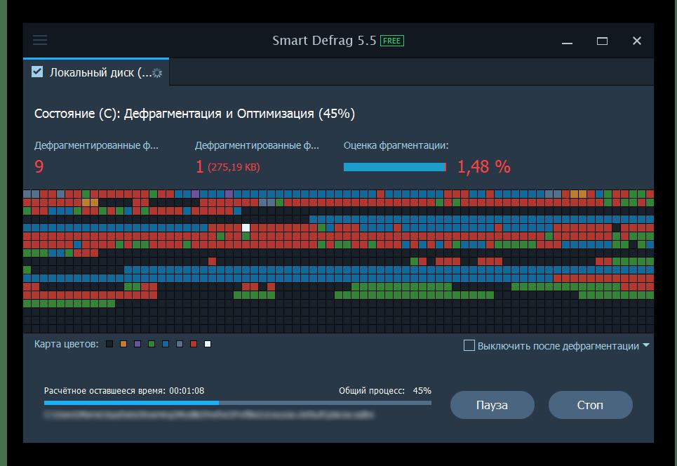 Дефрагментация диска с помощью программы Smart Defrag в операционной системе Windows 7