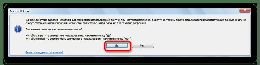 Диалоговое окно при закрытии общего доступа в Microsoft Excel
