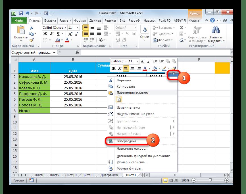 Добавление гиперссылки в Microsoft Excel