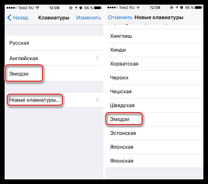 Добавление клавиатуры Эмодзи на iPhone
