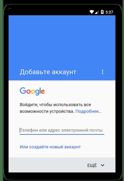 Добавление нового аккаунта Google на смартфон