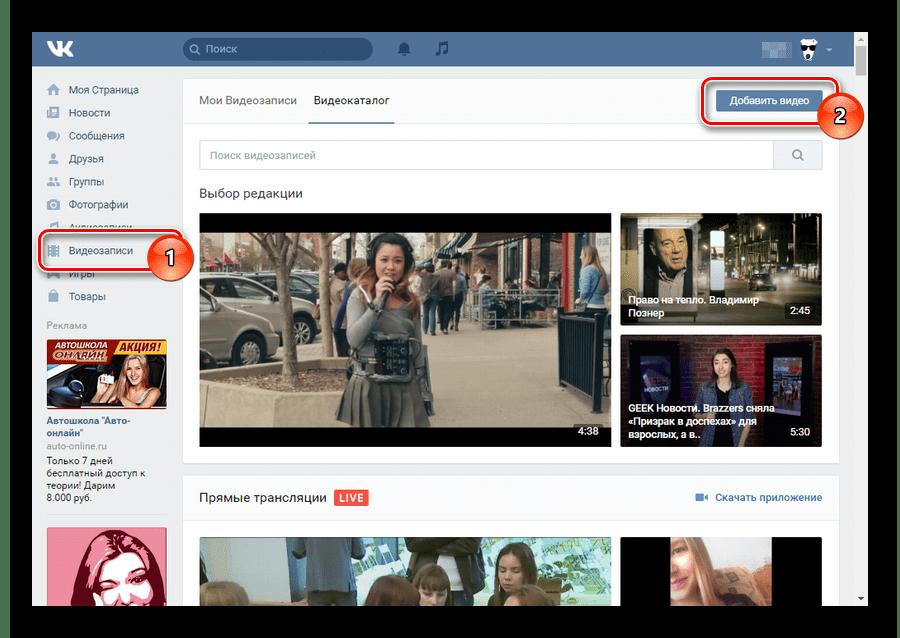 Добавляем видео ВКонтакте из другого источника