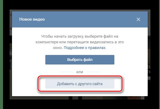 Добавляем видео с другого сайта ВКонтакте