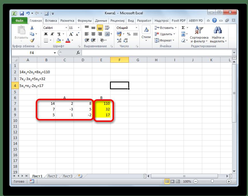 Две матрицы в Microsoft Excel