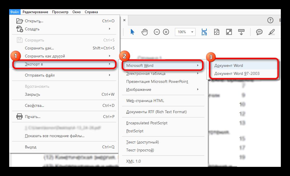 Как сделать файлы пдф в один файл