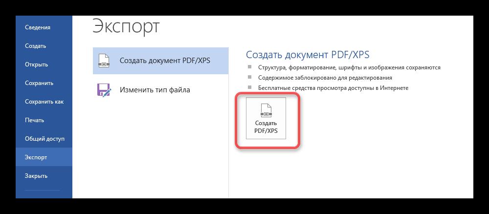 Экспорт в pdf из MS Office