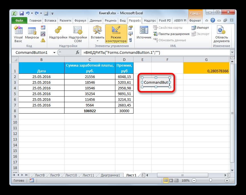 Элемент ActiveX в Microsoft Excel