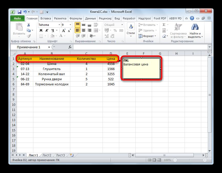 Элементы форматирования и комментарии в Microsoft Excel
