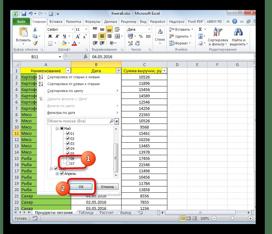 Фильтрация в Microsoft Excel