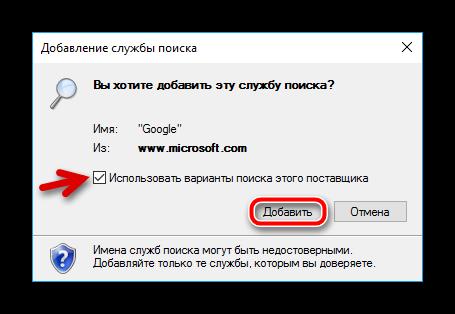 Финальный этап добавления системы поиска в Internet Explorer