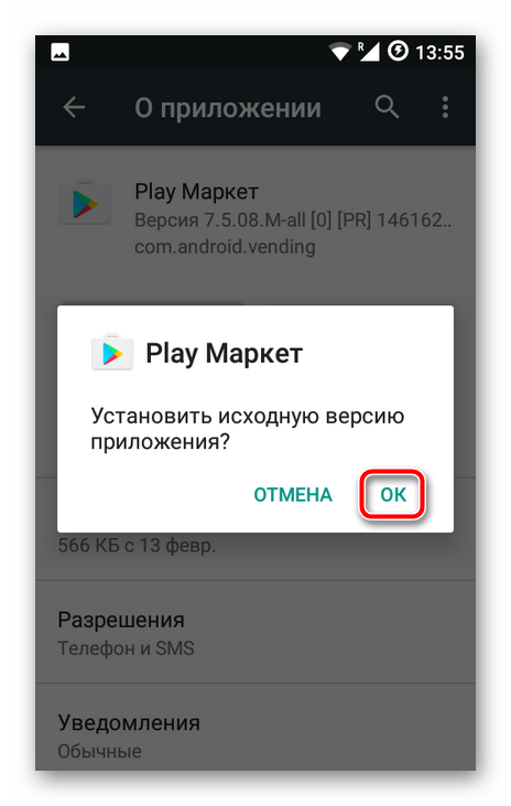 Финальный этап отката Play Store