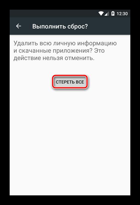 Финальный этап сброса системы Android