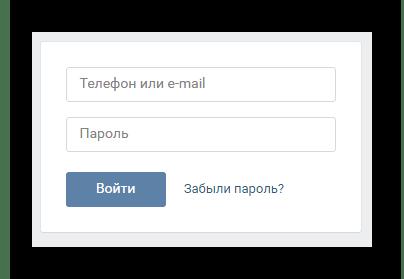 Форма входа ВКонтакте