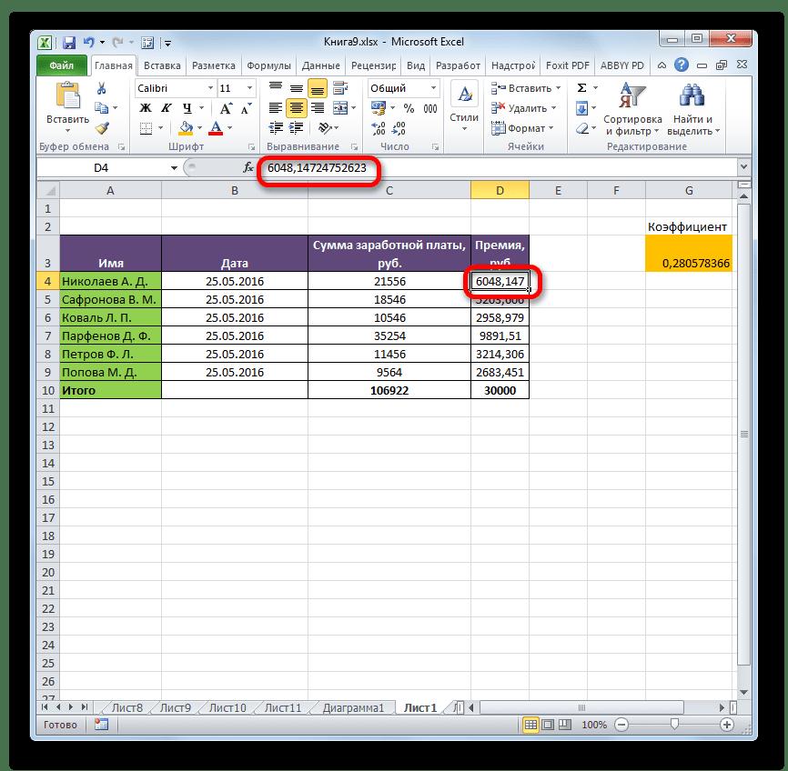 Формул в таблице нет Microsoft Excel