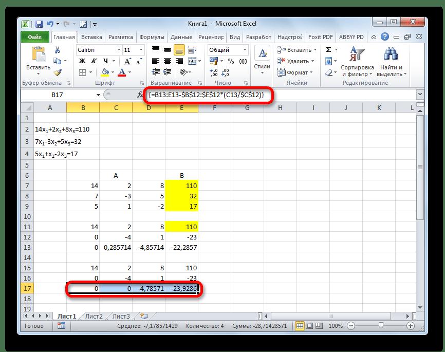 Формула массива в Microsoft Excel