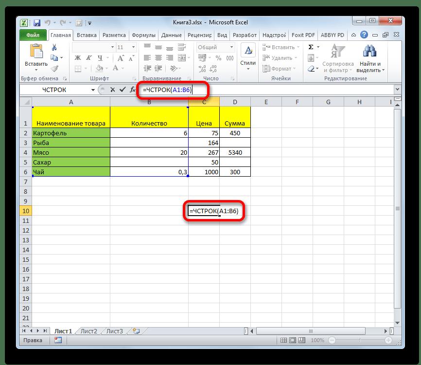 Функция ЧСТРОК в Microsoft Excel