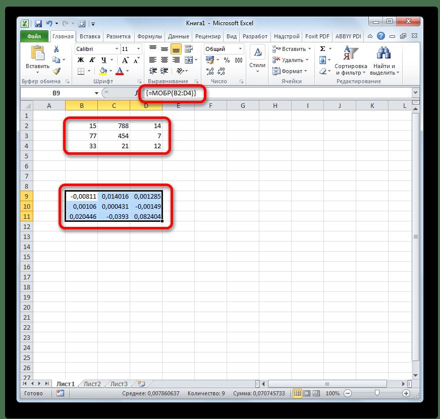 Функция МОБР в Microsoft Excel