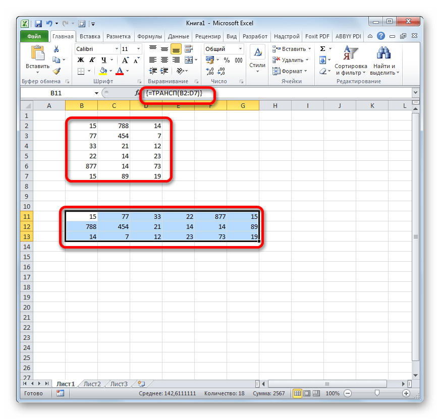 Функция ТРАНСП в Microsoft Excel