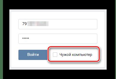 Функция чужой компьютер во ВКонтакте