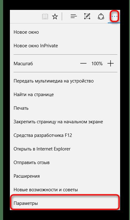 Главное меню MS Edge
