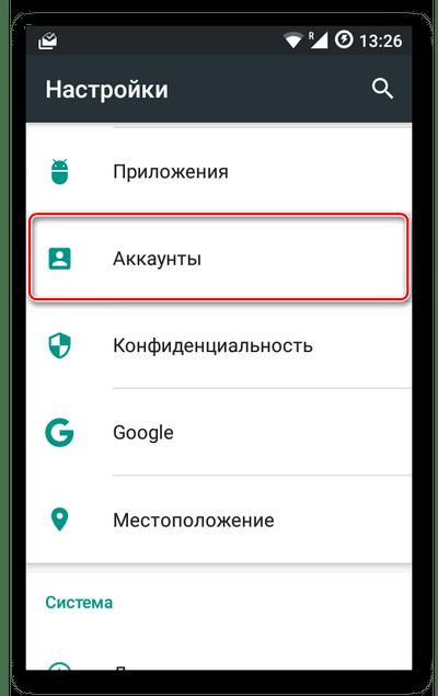 Главное меню настроек Android