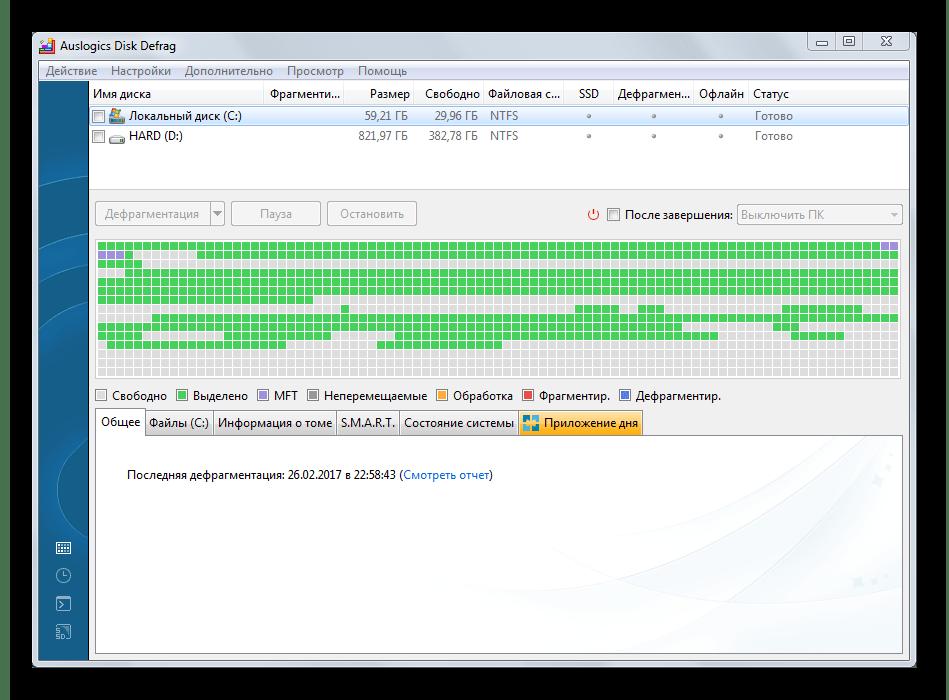 Главное окно программы Auslogics Disk Defrag в операционной системе Windows 7
