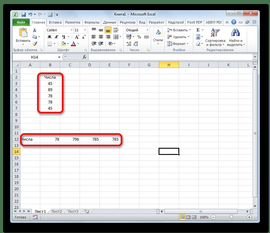 Горизонатльные и вертикальные одномерные массивы в Microsoft Excel