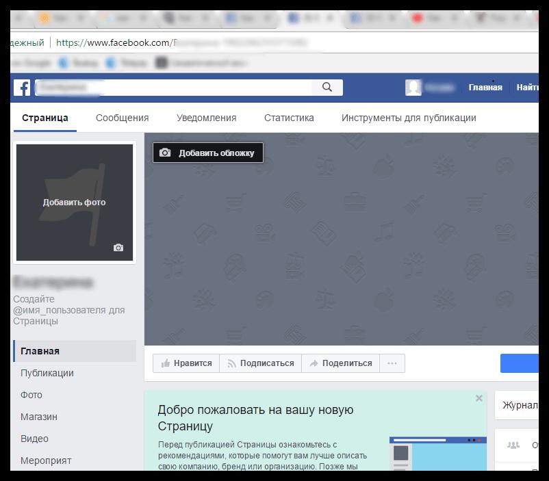 Готовая публичная страница в Facebook
