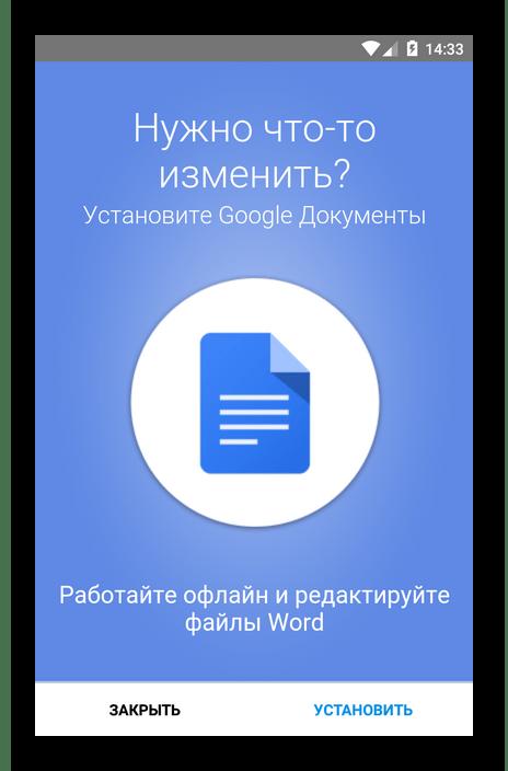 Гугл предлагает скачать приложение для работы с документами