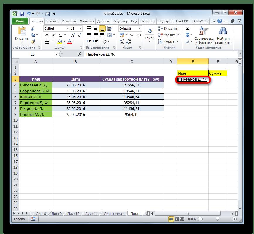 Имя вписано в поле в Microsoft Excel