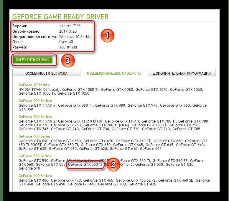 Информация о продукте перед загрузкой