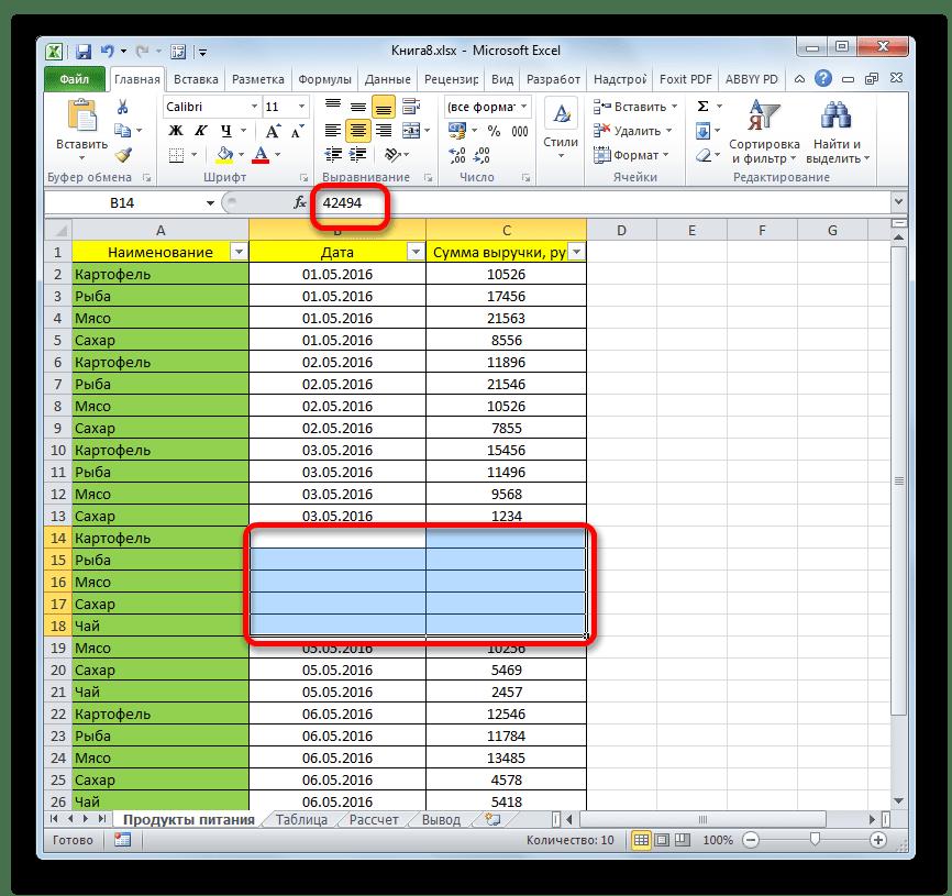 Информация в ячейках скрыта в Microsoft Excel