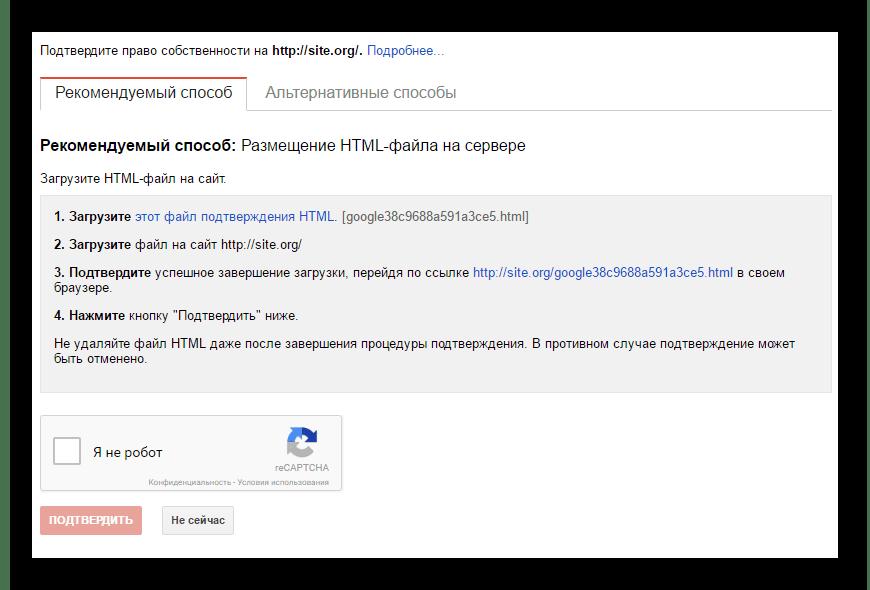Инструкция для подтверждения права собственности на сайт в Search Console