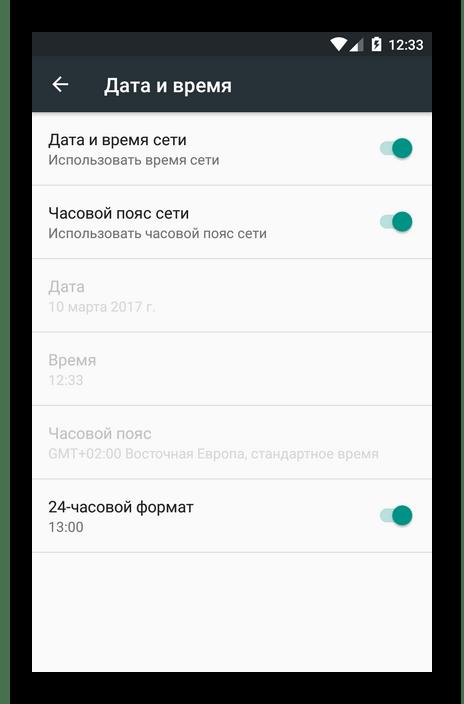 Исходные настройки даты и времени в Android