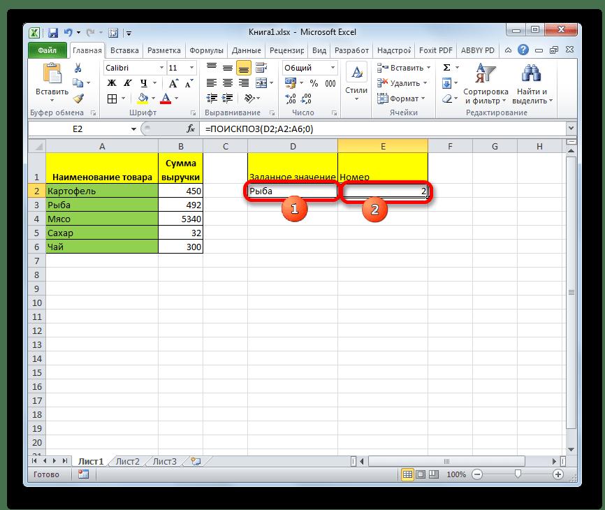 Изменение искомого слова в Microsoft Excel