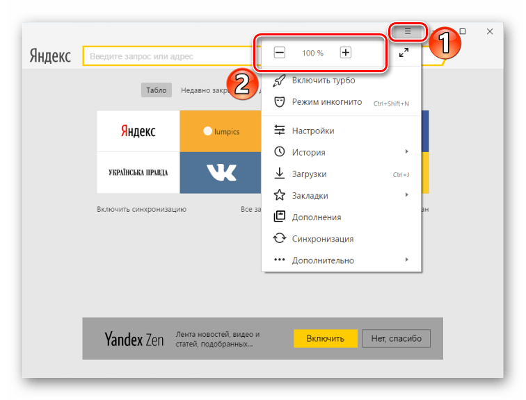 Изменение масштаба в Яндекс.Браузер
