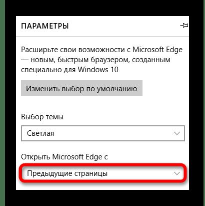 Изменение параметров Edge