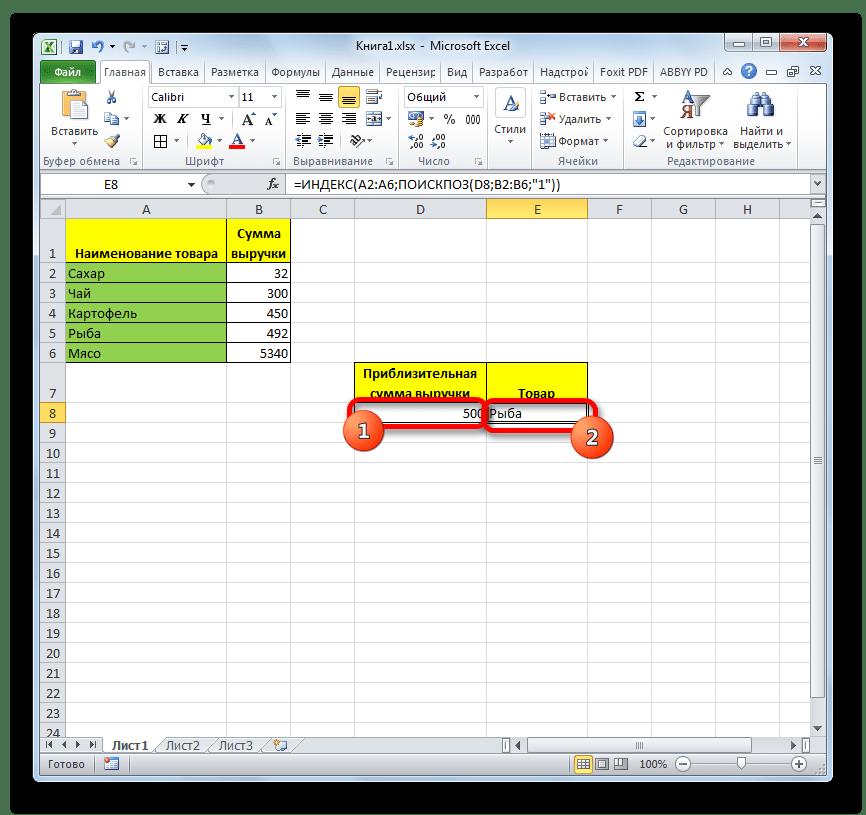 Изменение приблизительной суммы в Microsoft Excel