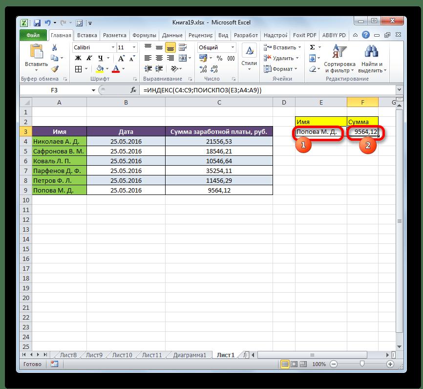 Изменение значений при использовании функции ИНДЕКС в комбинации с оператором ПОИСКПОЗ в Microsoft Excel