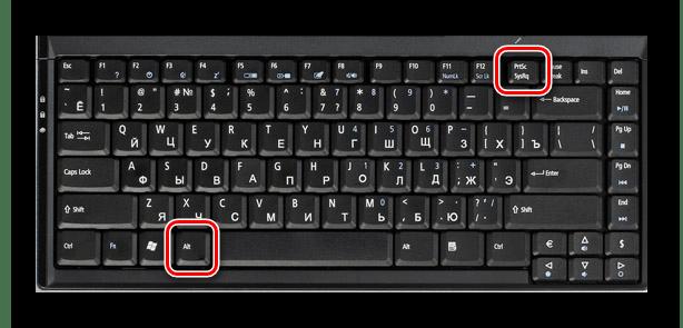 Клавиатура Alt+PrtSc
