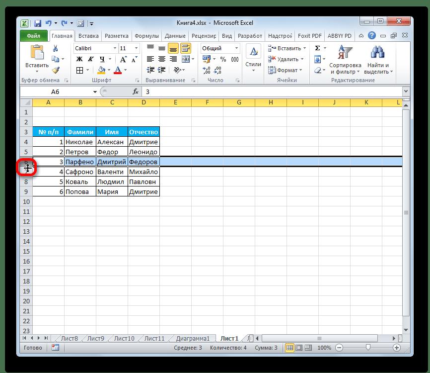 Клик по панели координат в Microsoft Excel