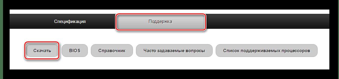 Кнопка для перехода на страницу скачивания драйверов